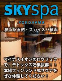 横浜駅直結・スカイスパ横浜