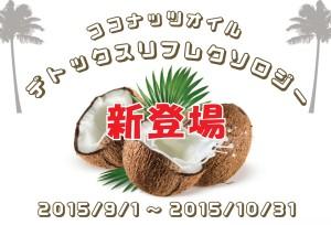 フットココナッツキャンペーン