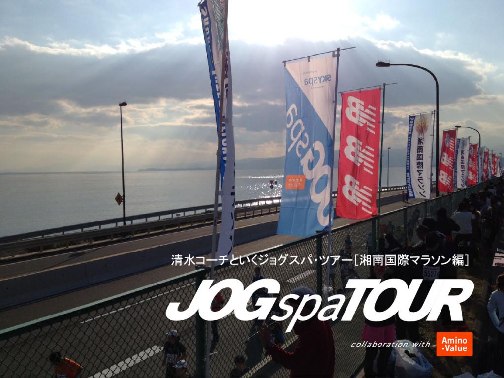 2013shonantour