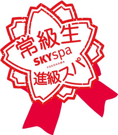 常級生進級スパロゴ