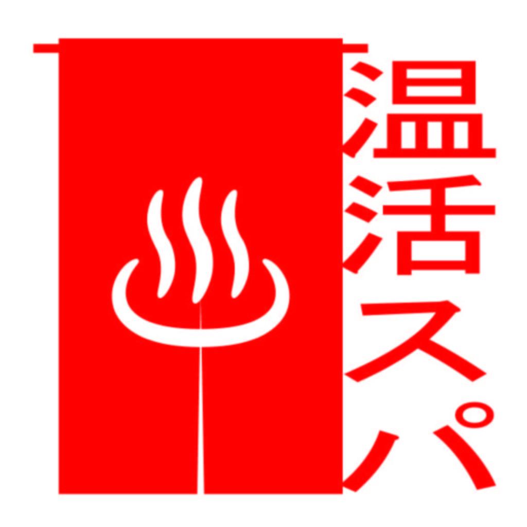 「温活スパ」ロゴ