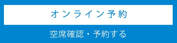 オンライン予約アイコン青B