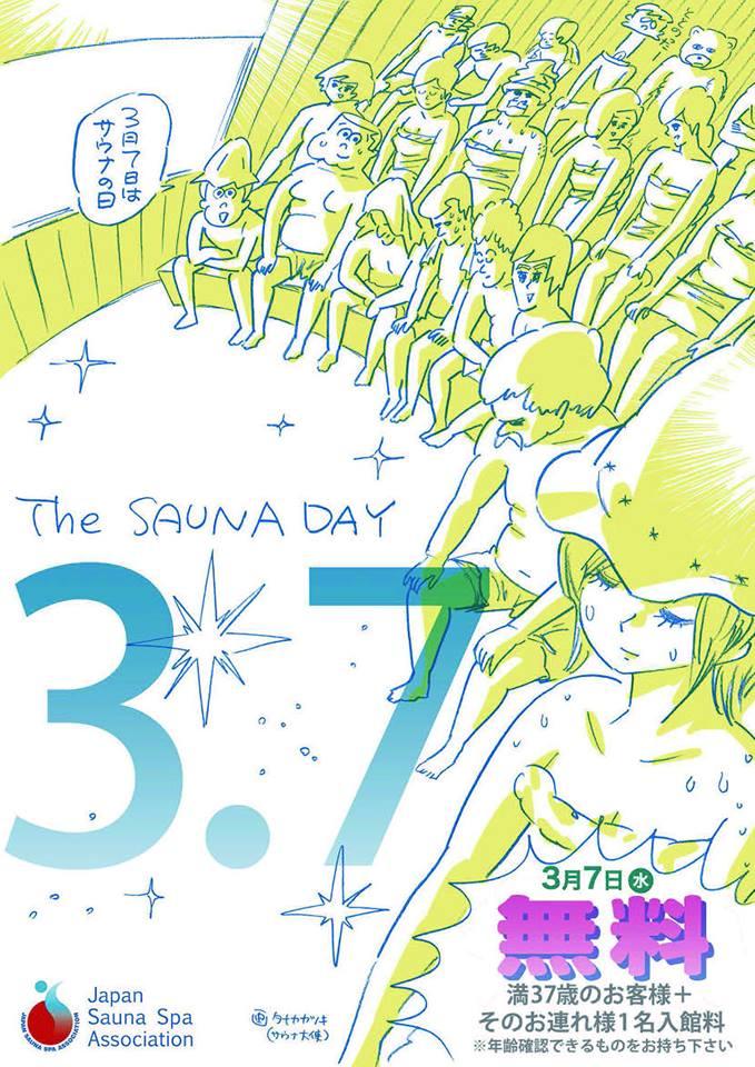 サウナの日の画像