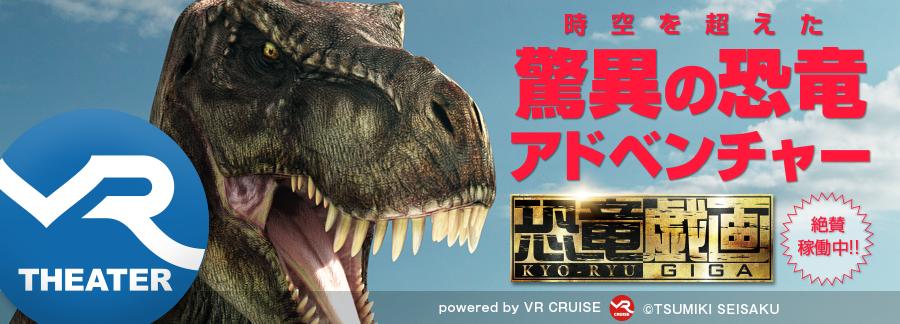 恐竜戯画_中バナー