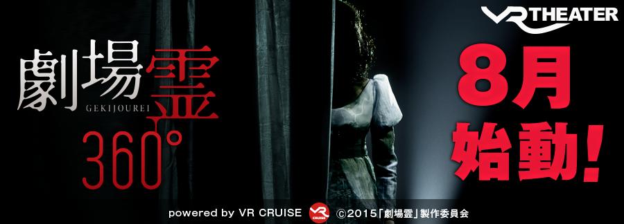 劇場霊_中バナー(528×240)