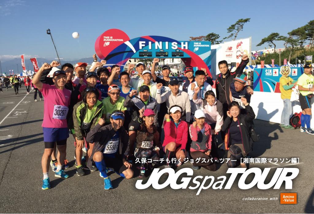 jogspatour_shonan2015