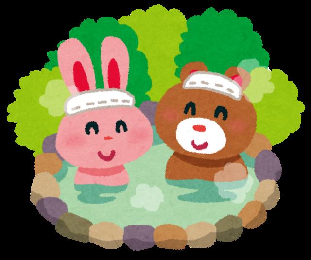 ウサギさんとクマさん入浴