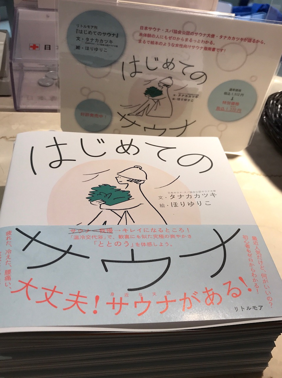 image1 (004)サウナ