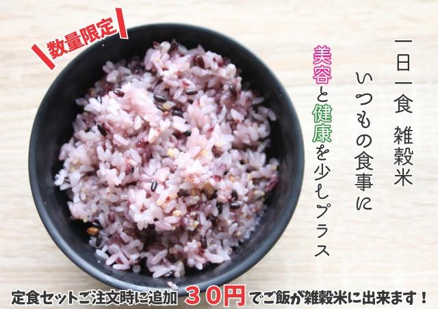 雑穀米ポスター