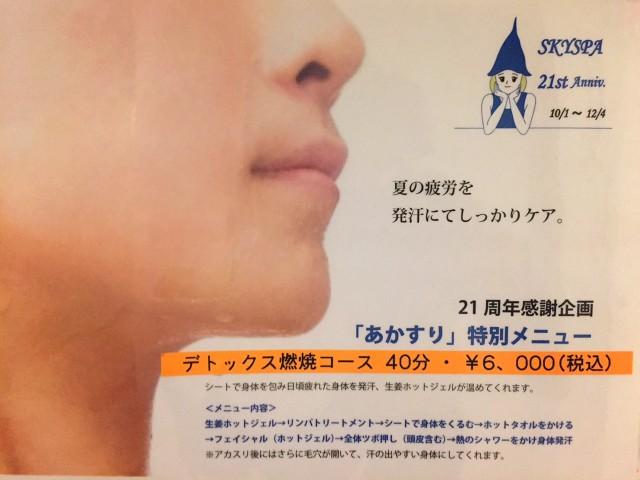 あかすりimage1 (002)