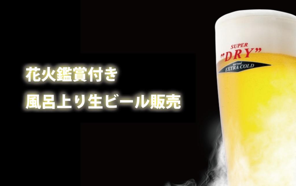 生ビール販売