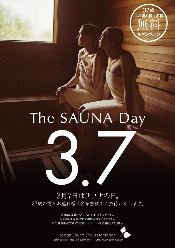 サウナの日女性写真のポスター