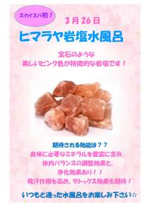 水風呂岩塩③