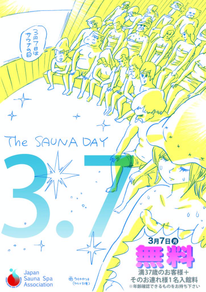 サウナの日ポスター