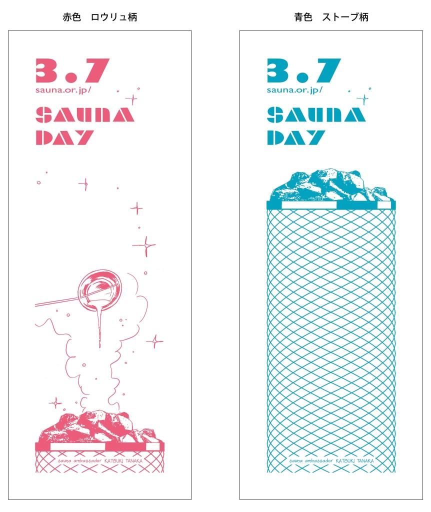 サウナの日タオルデザイン