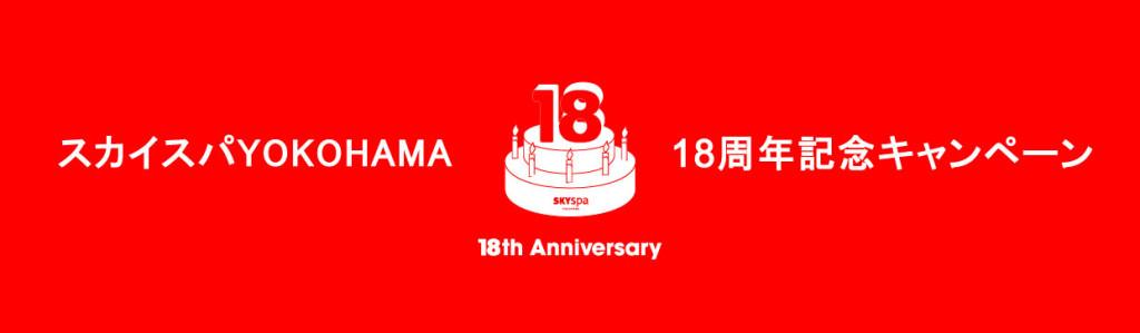 18周年ロゴ(長方形・赤背景)