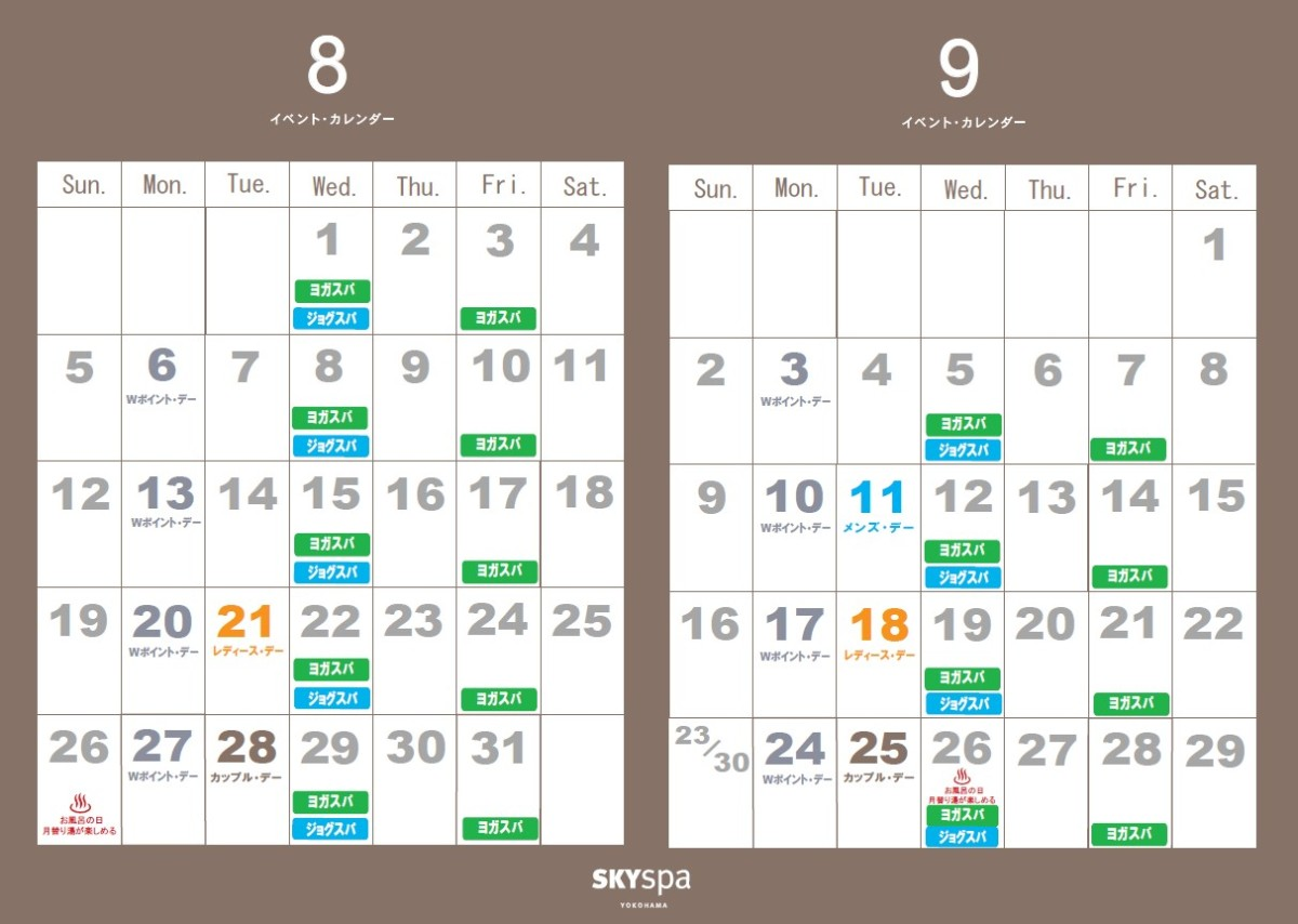 カレンダー8_9
