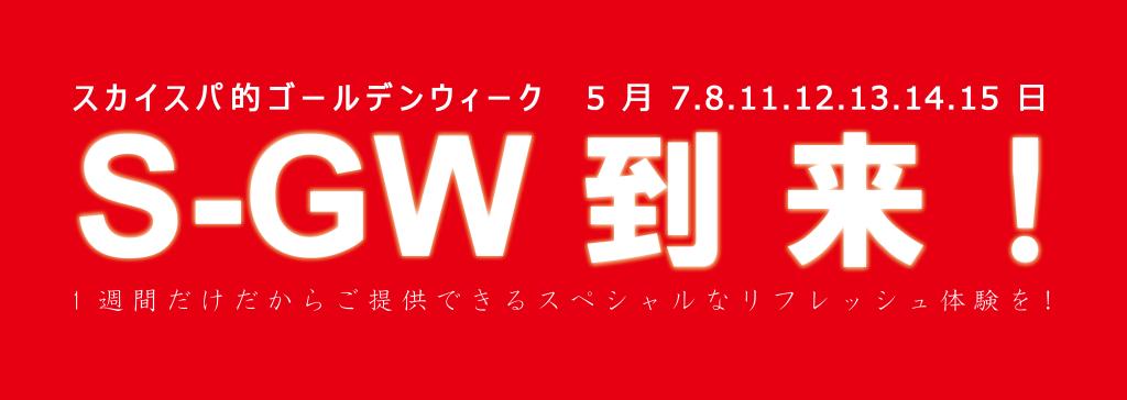 SGWPOP20150415