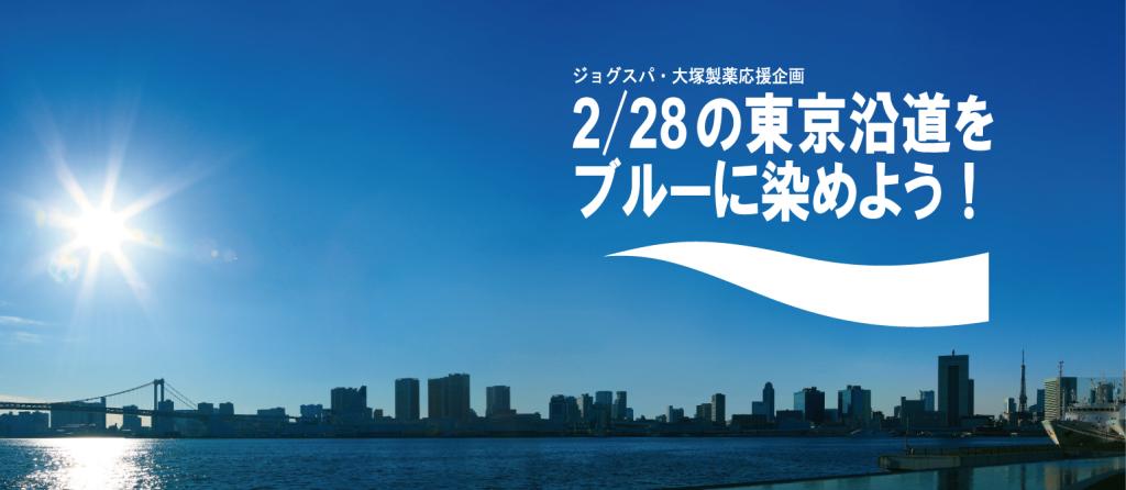 東京マラソン応援企画ビジュアル3