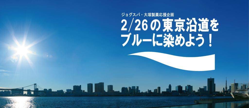 東京マラソン応援企画ビジュアル2017