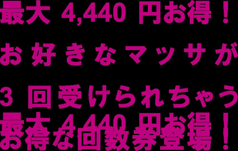 回数券ロゴ