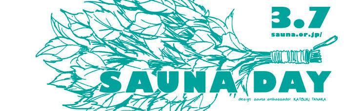 サウナタオルA