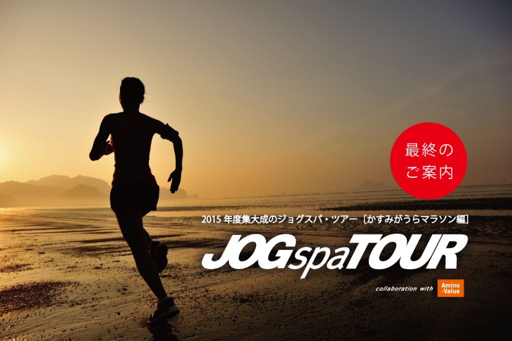 jogspatour_kasumigaura_final