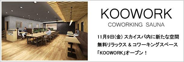 KOOWORK (クーワーク)
